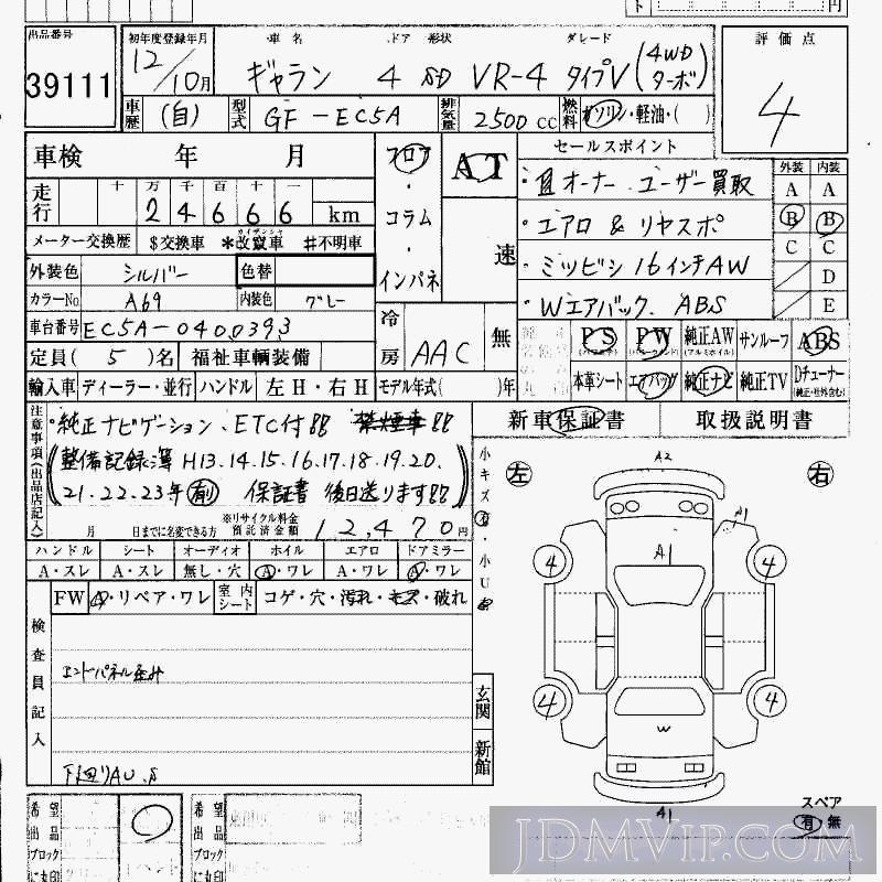 2000 MITSUBISHI GALANT 4WD_VR-4_V_TB EC5A - 39111 - HAA Kobe