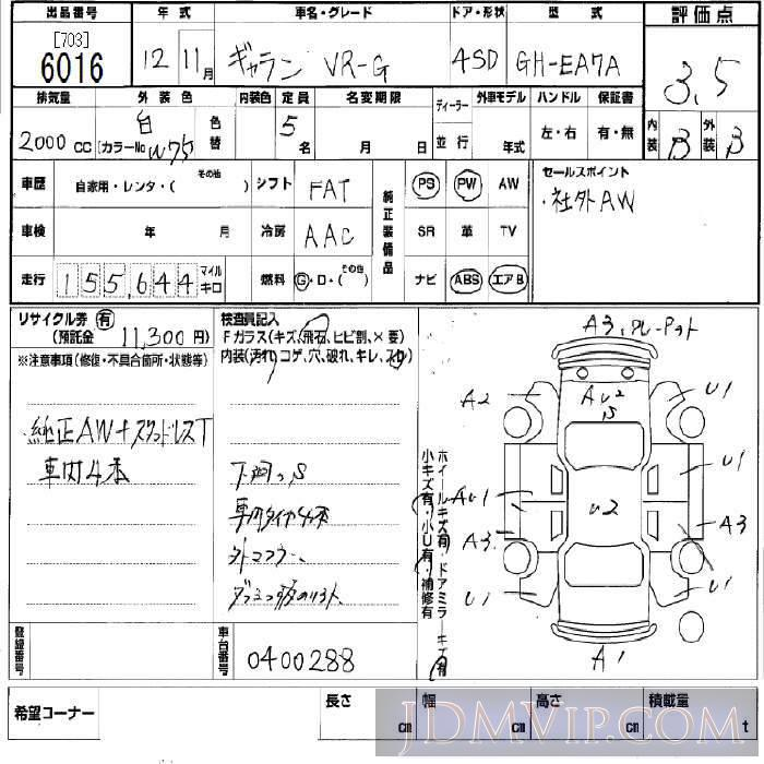 2000 MITSUBISHI GALANT VR-G EA7A - 6016 - BCN