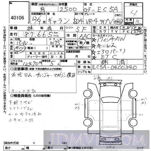 2000 MITSUBISHI GALANT VR_4V EC5A - 40106 - USS Osaka