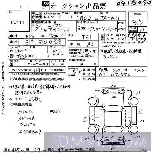2000 NISSAN AVENIR _V_LTD W11 - 60411 - USS Yokohama