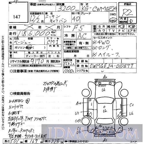 2000 NISSAN CARAVAN  CWMGE24 - 147 - USS Sapporo