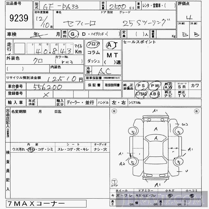2000 NISSAN CEFIRO 25S PA33 - 9239 - JAA