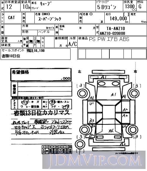 2000 NISSAN CUBE  ANZ10 - 36 - NAA Tokyo Nyusatsu