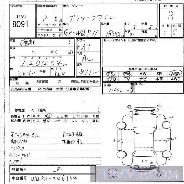 2000 NISSAN PRIMERA WAGON  WQP11 - 8091 - JU Fukuoka