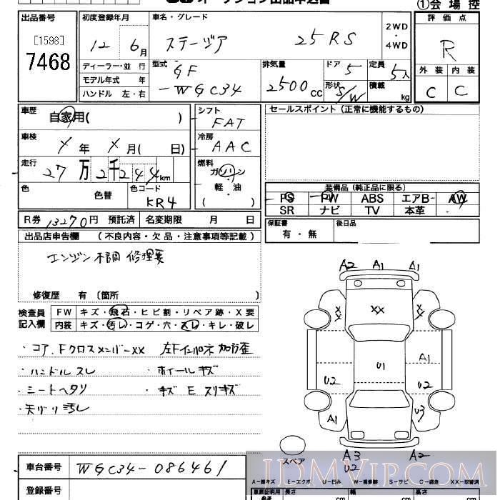 2000 NISSAN STAGEA 25RS WGC34 - 7468 - JU Saitama