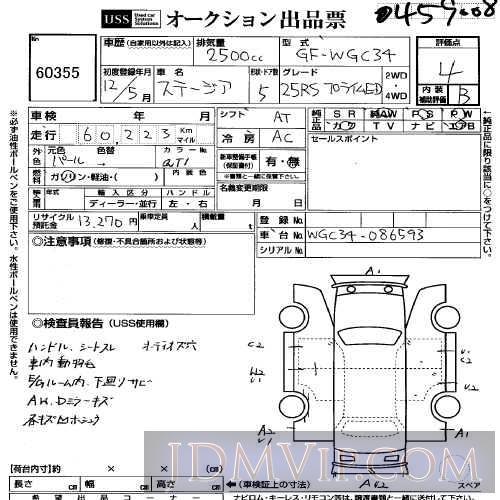 2000 NISSAN STAGIA 25RS_ED WGC34 - 60355 - USS Yokohama