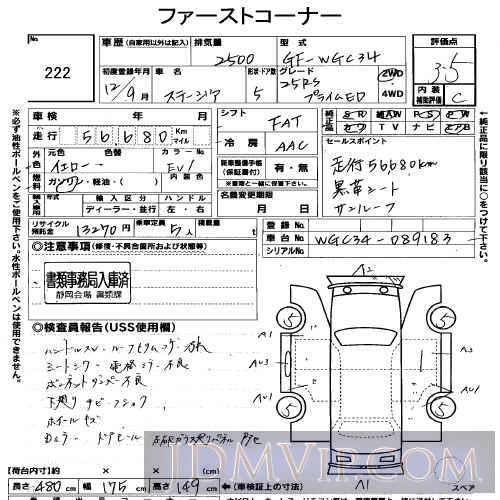 2000 NISSAN STAGIA 25RS_ED WGC34 - 222 - USS Shizuoka