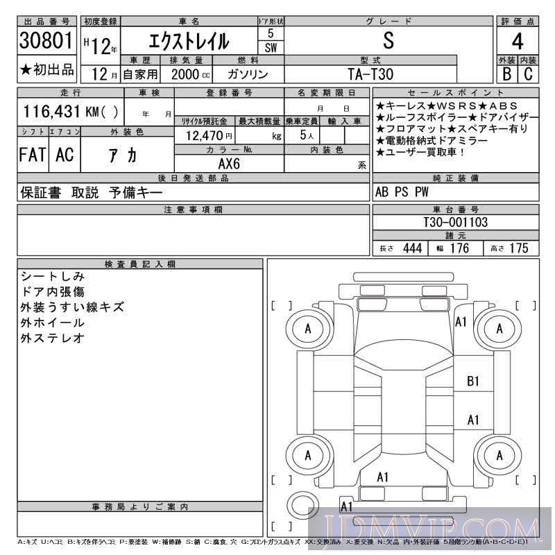 2000 NISSAN X-TRAIL S T30 - 30801 - CAA Chubu