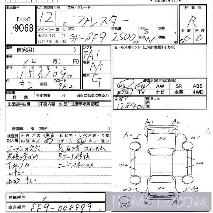 2000 SUBARU FORESTER  SF9 - 9068 - JU Fukuoka