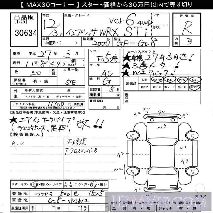 2000 SUBARU IMPREZA STi_Ver.6_4WD GC8 - 30634 - JU Gifu