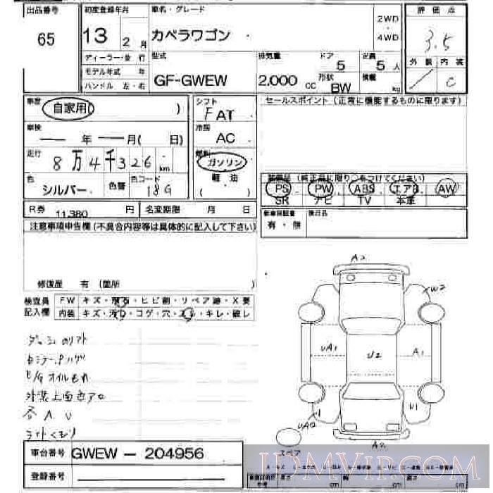 2001 MAZDA CAPELLA WAGON  GWEW - 65 - JU Hiroshima