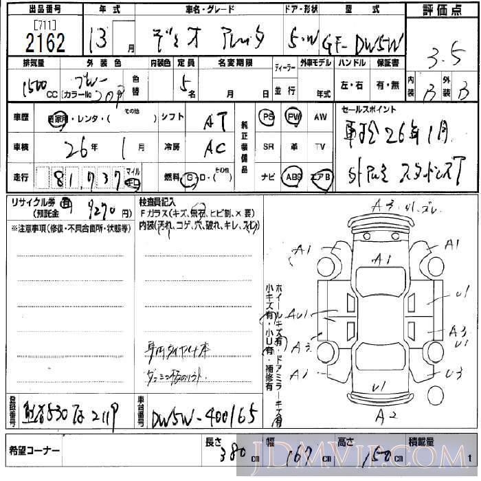 2001 MAZDA DEMIO  DW5W - 2162 - BCN