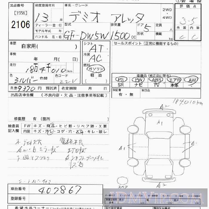 2001 MAZDA DEMIO  DW5W - 2106 - JU Tokyo