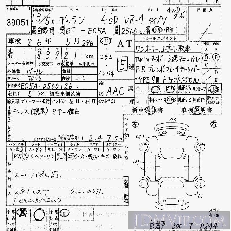 2001 MITSUBISHI GALANT 4WD_VR-4_V_TB EC5A - 39051 - HAA Kobe