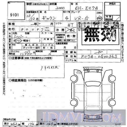 2001 MITSUBISHI GALANT VR_G EC7A - 9101 - USS Sapporo