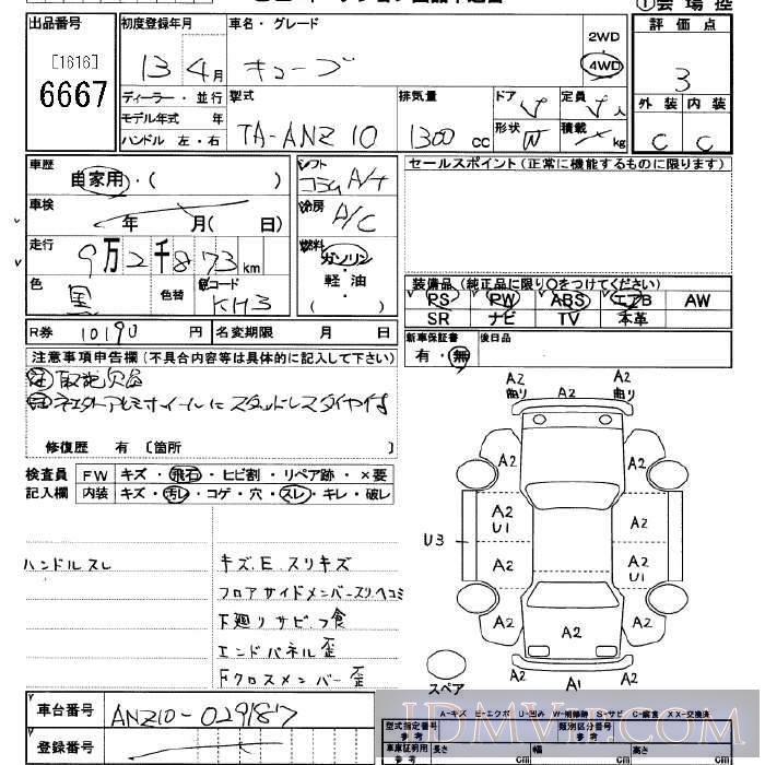 2001 NISSAN CUBE 4WD_5 ANZ10 - 6667 - JU Saitama