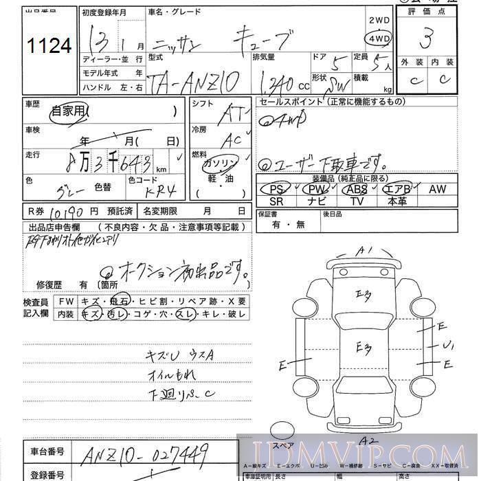 2001 NISSAN CUBE 4WD ANZ10 - 1124 - JU Gunma