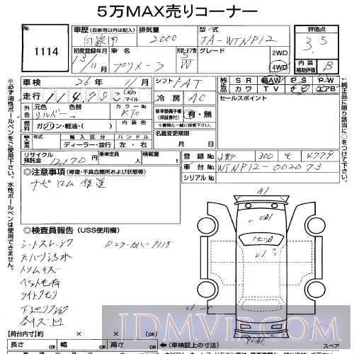 2001 NISSAN PRIMERA WAGON  WTNP12 - 1114 - USS Tohoku