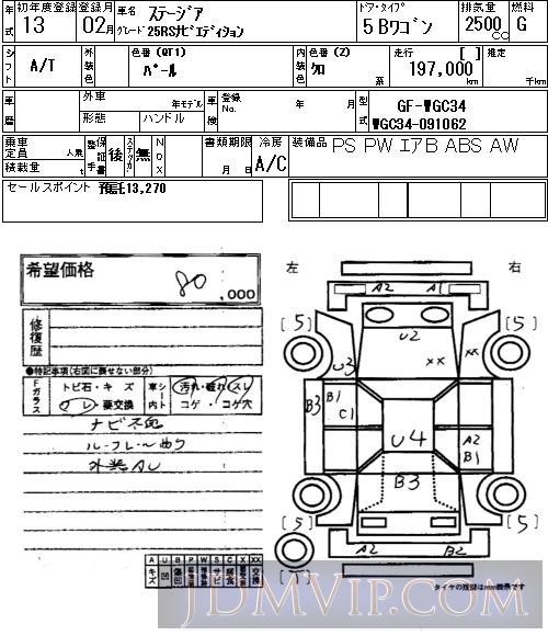 2001 NISSAN STAGEA 25RS WGC34 - 105 - NAA Osaka Nyusatsu