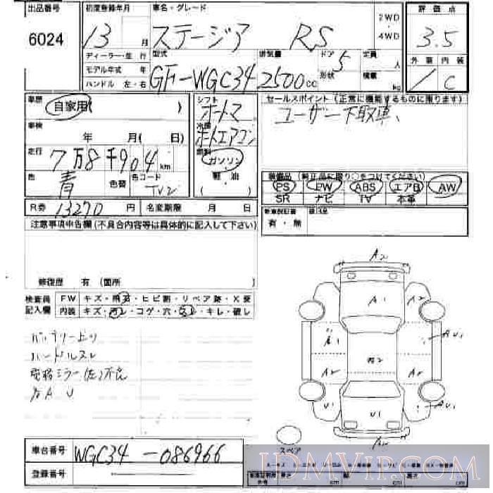 2001 NISSAN STAGEA RS WGC34 - 6024 - JU Hiroshima