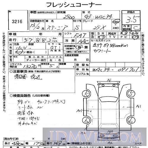 2001 NISSAN STAGIA 25X WGC34 - 3216 - USS Shizuoka