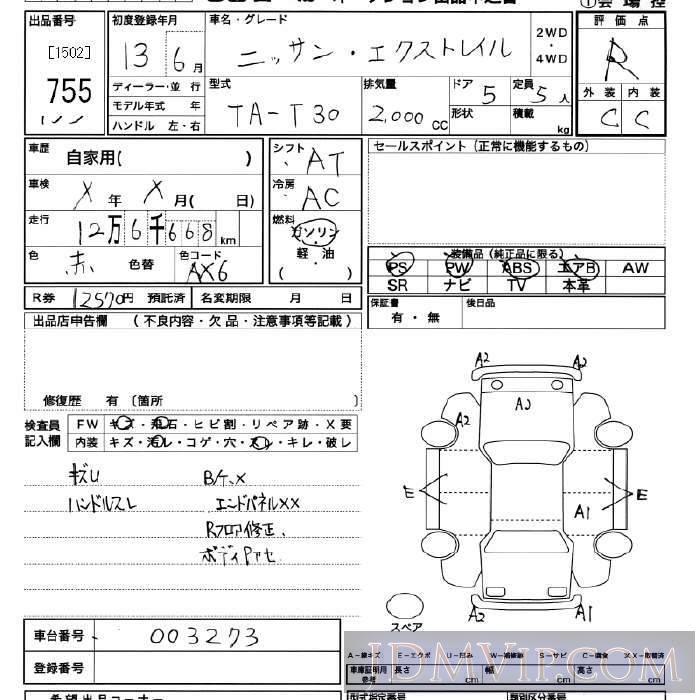 2001 NISSAN X-TRAIL  T30 - 755 - JU Miyagi