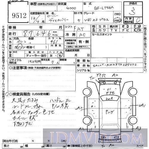 2001 OTHERS LANDROVER V8I_XS LT56A - 9512 - USS Fukuoka