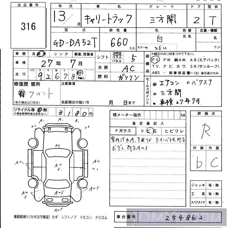 2001 SUZUKI CARRY TRUCK 3 DA52T - 316 - KCAA Fukuoka