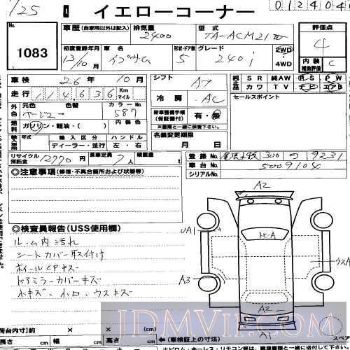 2001 TOYOTA IPSUM 240I ACM21W - 1083 - USS R-Nagoya