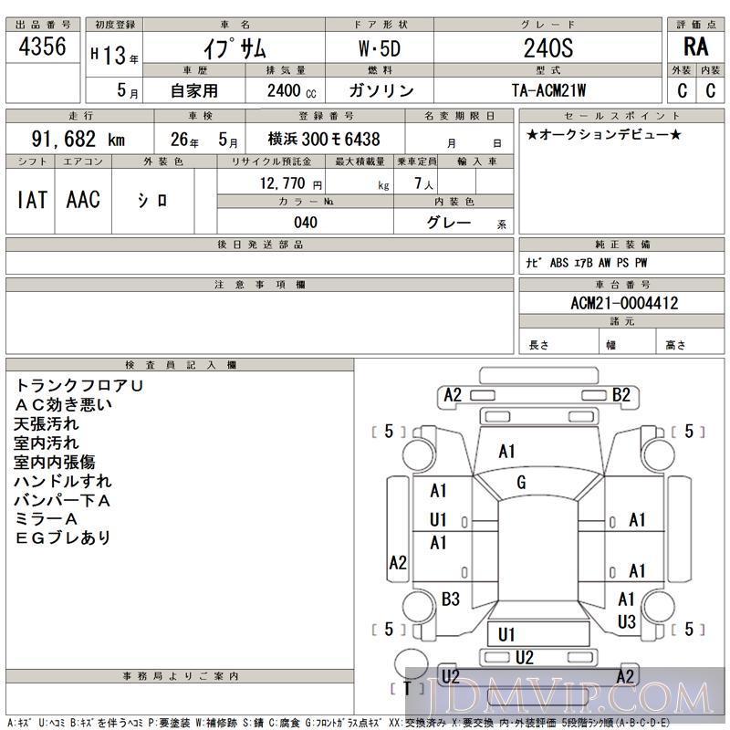 2001 TOYOTA IPSUM 240S ACM21W - 4356 - TAA Kantou