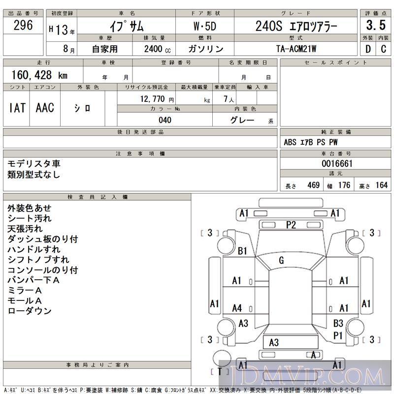 2001 TOYOTA IPSUM 240S_ ACM21W - 296 - TAA Kyushu