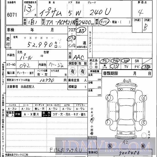 2001 TOYOTA IPSUM 240u ACM21W - 6071 - Hanaten Osaka