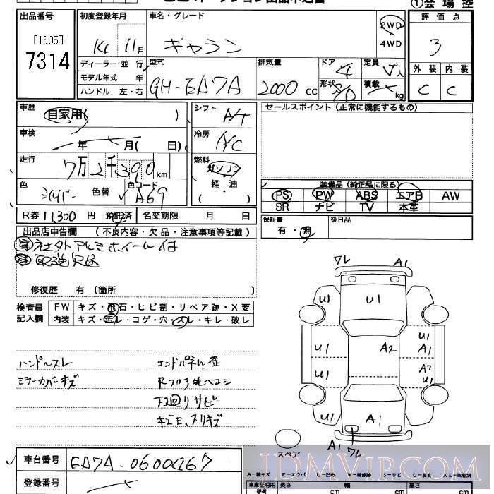 2002 MITSUBISHI GALANT  EA7A - 7314 - JU Saitama