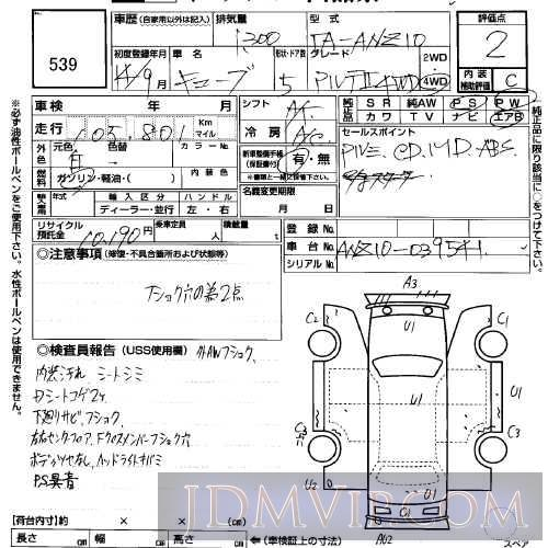 2002 NISSAN CUBE 2 ANZ10 - 539 - USS Sapporo