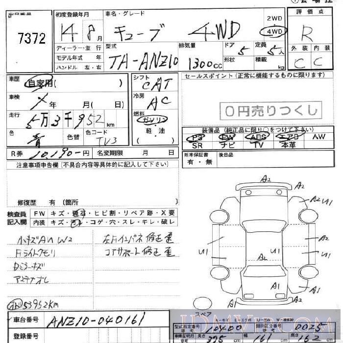 2002 NISSAN CUBE  ANZ10 - 7372 - JU Fukushima