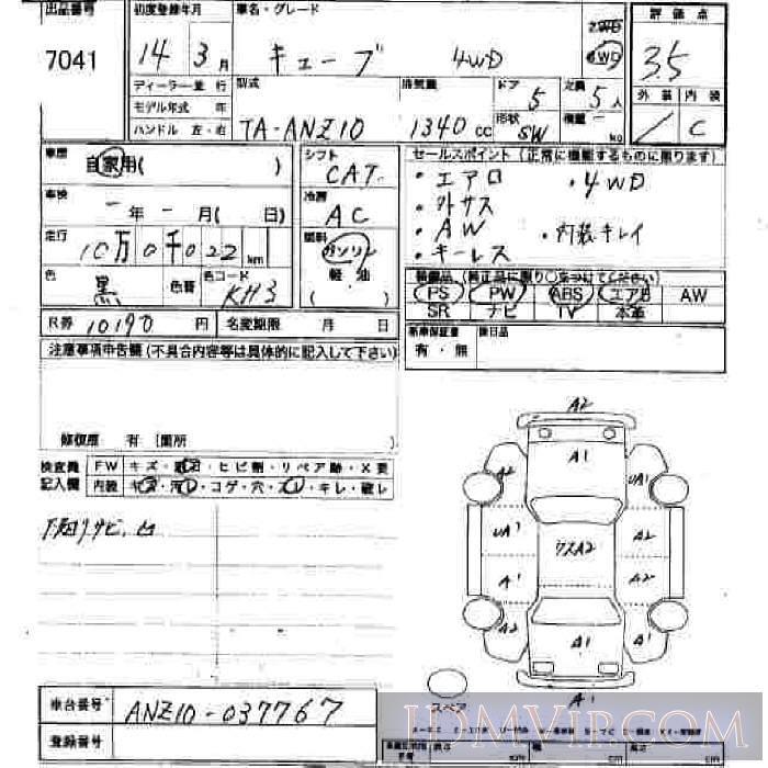 2002 NISSAN CUBE  ANZ10 - 7041 - JU Hiroshima