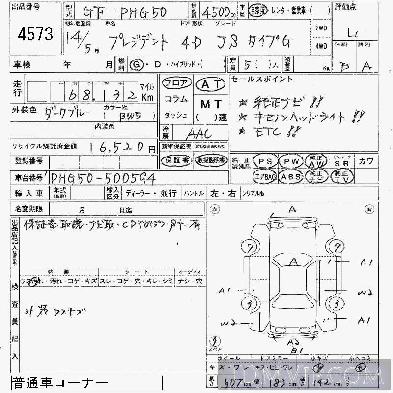 2002 NISSAN PRESIDENT JS_G PHG50 - 4573 - JAA