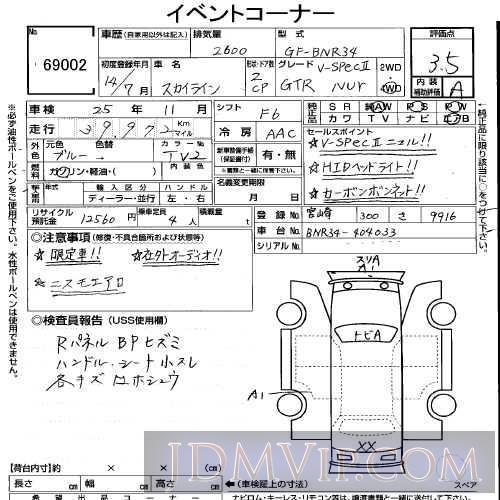 2002 NISSAN SKYLINE GT_R_V2 BNR34 - 69002 - USS Tokyo
