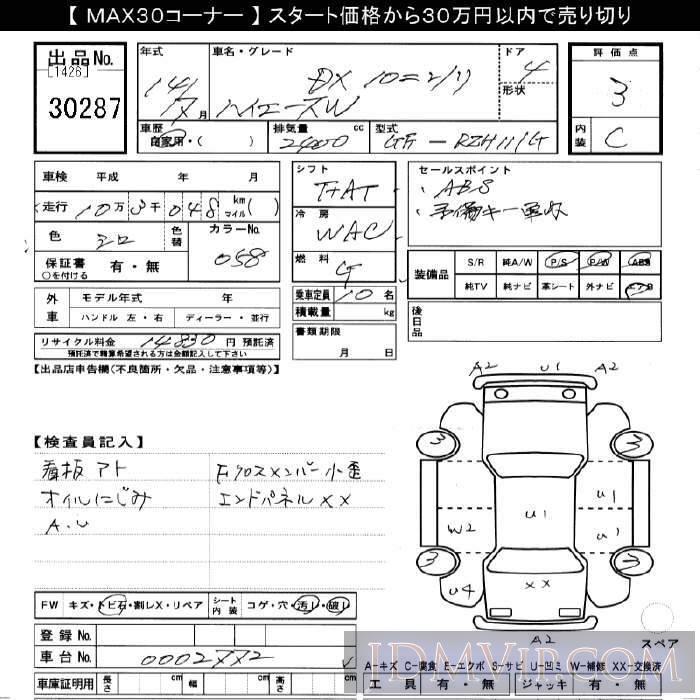 2002 TOYOTA HIACE DX_10 RZH111G - 30287 - JU Gifu