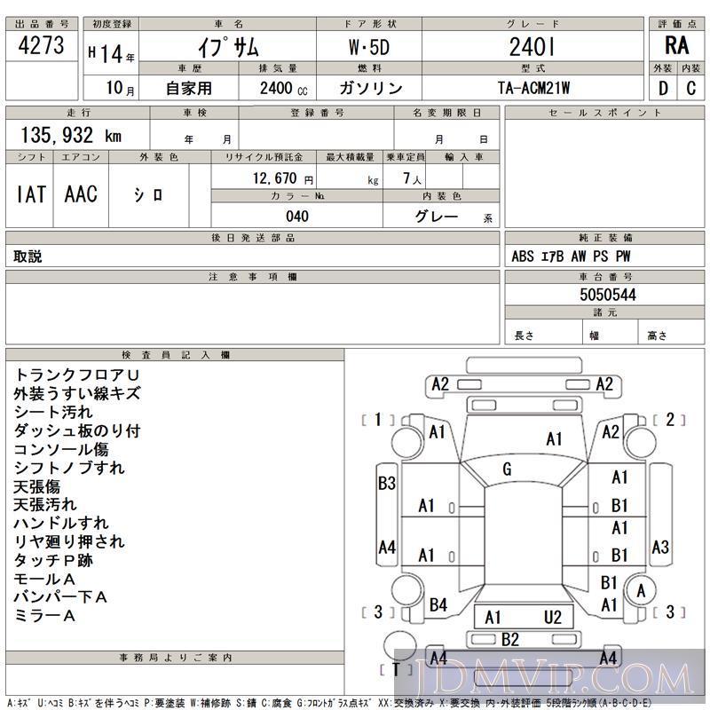 2002 TOYOTA IPSUM 240I ACM21W - 4273 - TAA Kyushu