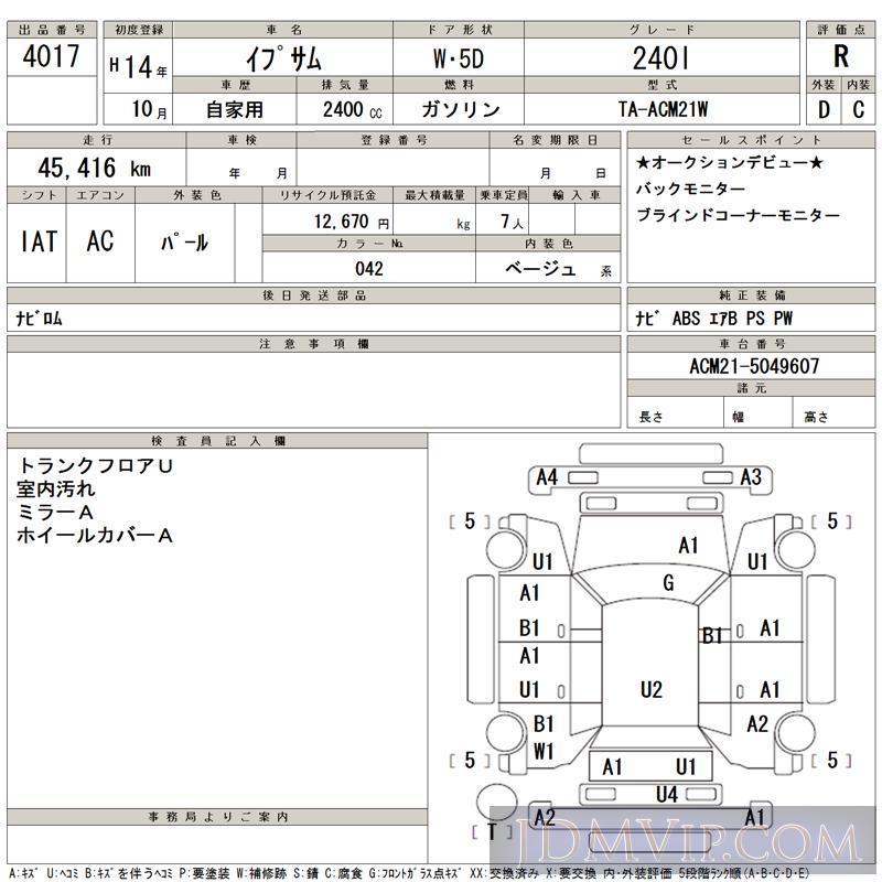 2002 TOYOTA IPSUM 240I ACM21W - 4017 - TAA Kantou
