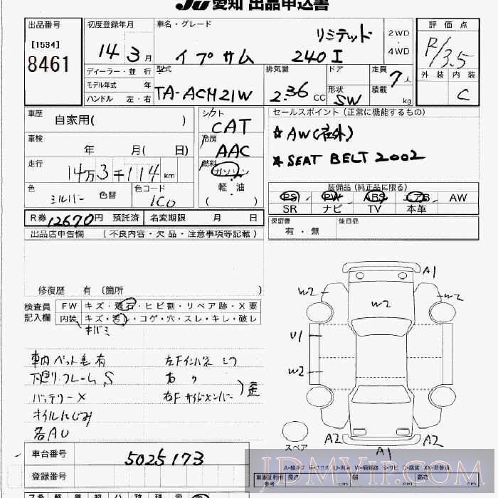 2002 TOYOTA IPSUM 240I ACM21W - 8461 - JU Aichi