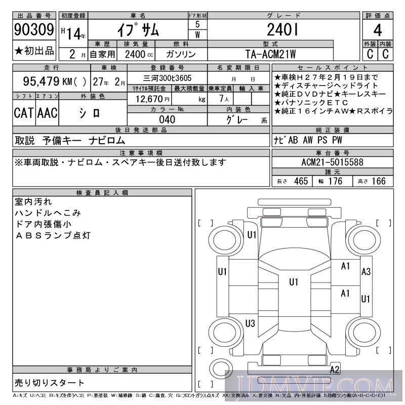 2002 TOYOTA IPSUM 240I ACM21W - 90309 - CAA Chubu
