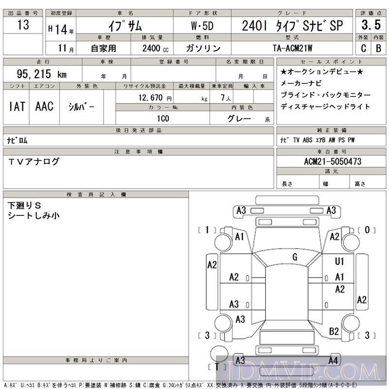 2002 TOYOTA IPSUM 240I_SSP ACM21W - 13 - TAA Chubu