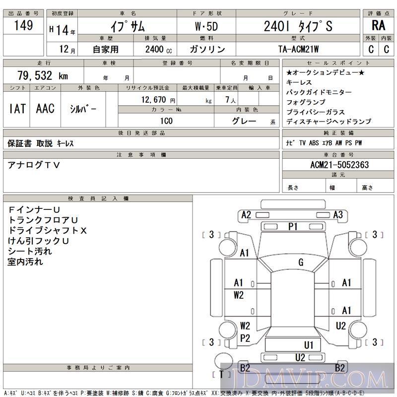 2002 TOYOTA IPSUM 240I_S ACM21W - 149 - TAA Chubu