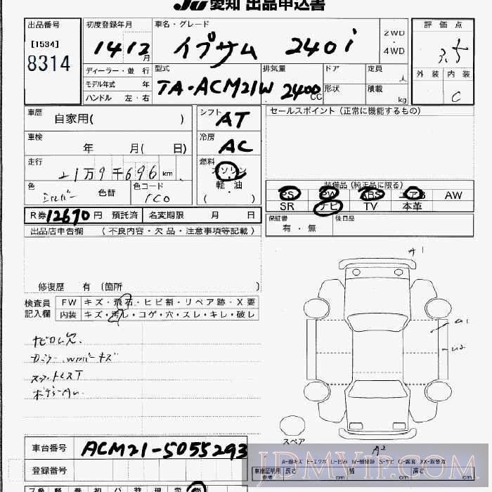 2002 TOYOTA IPSUM 240I_ ACM21W - 8314 - JU Aichi
