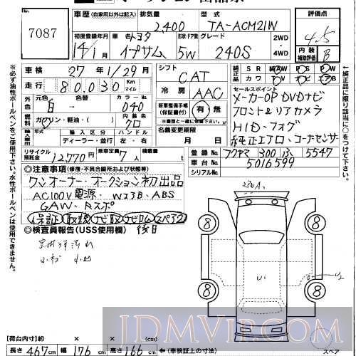 2002 TOYOTA IPSUM 240S ACM21W - 7087 - USS Okayama