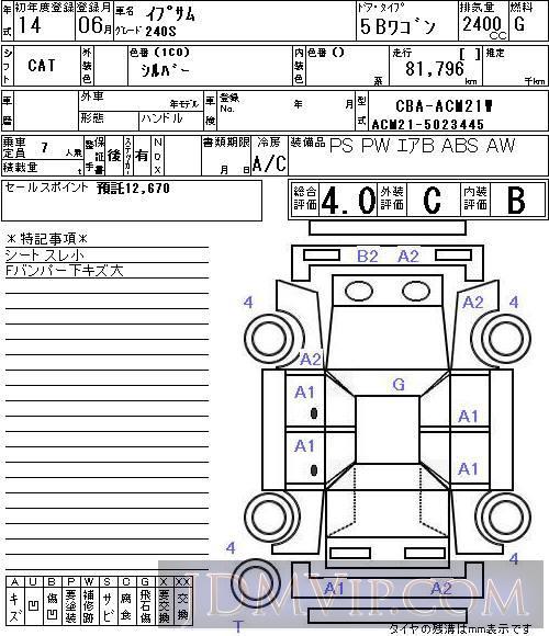 2002 TOYOTA IPSUM 240S ACM21W - 4237 - NAA Nagoya