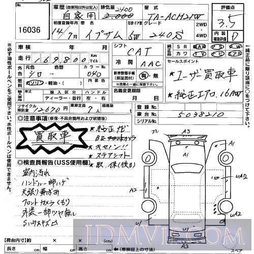 2002 TOYOTA IPSUM 240S ACM21W - 16036 - USS Kyushu