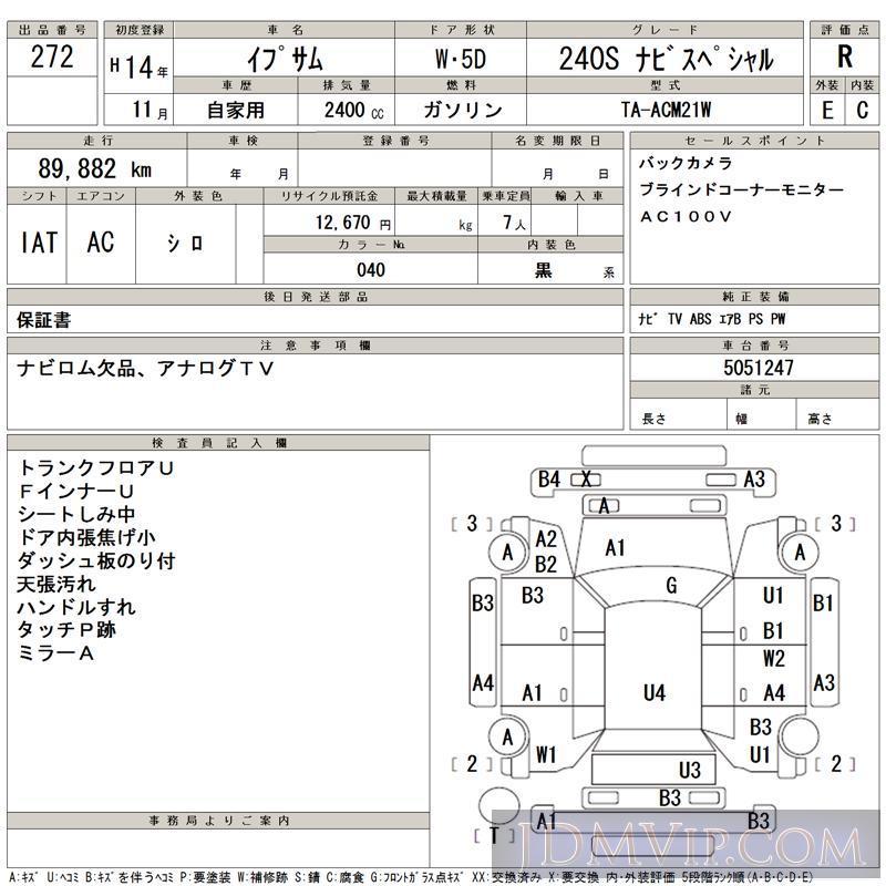2002 TOYOTA IPSUM 240S_ ACM21W - 272 - TAA Kyushu